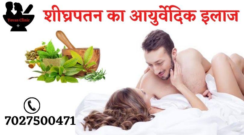 शीघ्रपतन का आयुर्वेदिक इलाज , Shighrpatan ka Ayurvedic Ilaj in Hindi , डॉक्टर Sexologist Doctor