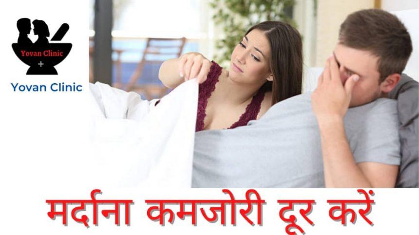Napunsaktakaayurvedicilaj, erectiledysfunction